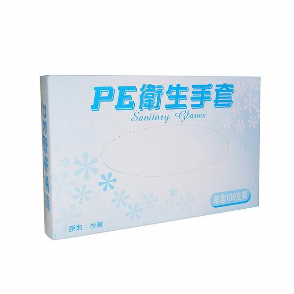 【醫康生活家】PE 衛生手套 100支裝 (手扒雞專用)