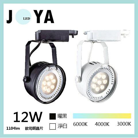 德國歐司朗晶片-雙卡榫設計 軌道燈12W 碗公型 LED AR111軌道燈 服飾 餐廳燈 投射燈●JOYA燈飾
