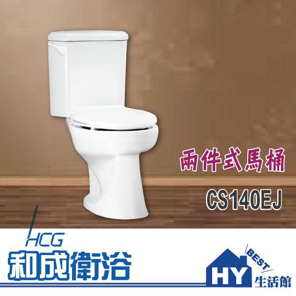 HCG 和成 CS140EJ 兩件式馬桶 -《HY生活館》水電材料專賣店
