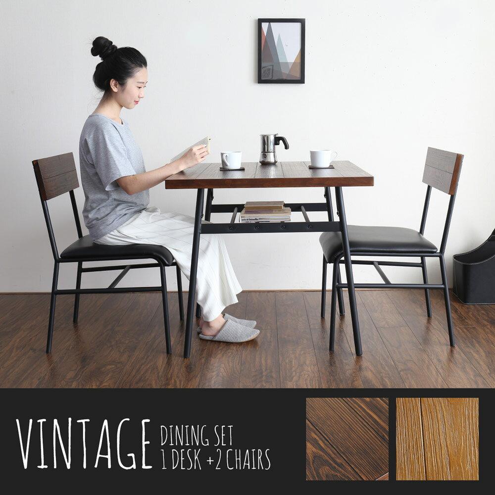 日系工業風餐桌椅3件組(餐桌+餐椅x2)/2色/Vintage/H&D東稻家居/好窩生活節