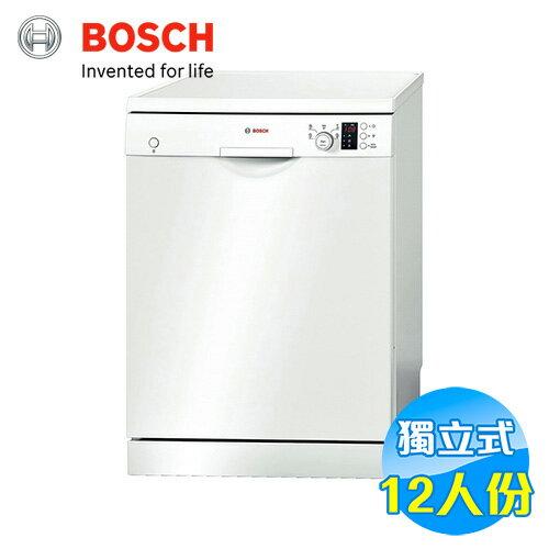 【領券折300】BOSCH 12人份 獨立式洗碗機 SMS53E12TC