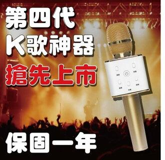 藍芽喇叭無線麥克風途訊Q7 (掌上)保固一年/KTV無線麥克風/K歌神器/隨身唱/音響/蘋果安卓/K歌/語音話筒麥克風/戶外/直播/語音錄音/卡拉OK/攜帶式/藍芽喇叭/行動KTV/手機藍芽喇叭
