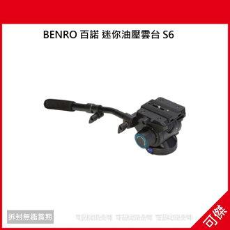 可傑 BENRO 百諾 迷你油壓雲台 S6 載重6KG 公司貨 保固5年 S系列