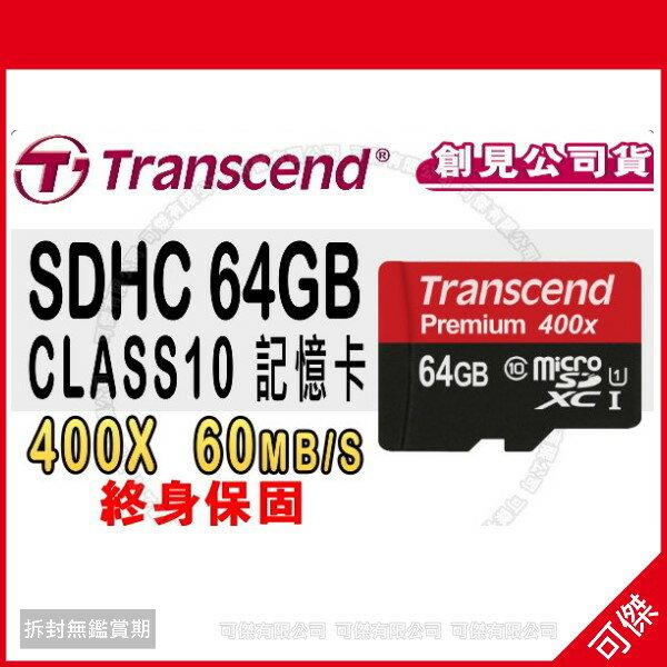 可傑Transcend創見64G64GBmicroSDC10UHS-I400x60MB公司貨附轉卡