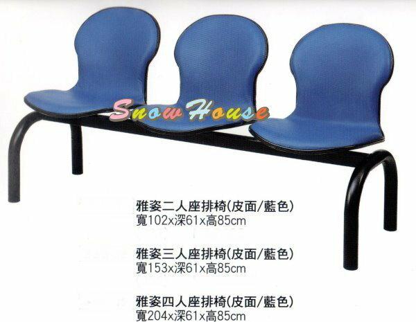 ╭☆雪之屋居家生活館☆╯R301-020814&P309-020814雅姿皮面三人座排椅公共椅等候椅