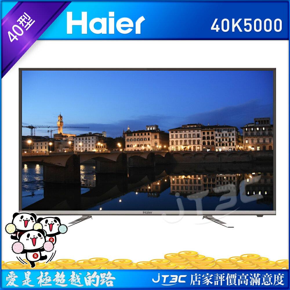 【滿3千15%回饋】Haier 海爾 40吋 Full HD LED 液晶電視顯示器 40K5000 + 視訊盒(不含基本安裝)《全機兩年保固 到府收送》※回饋最高2000點