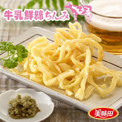 美味田 牛乳鮮絲 乳酪絲【芥末】80g