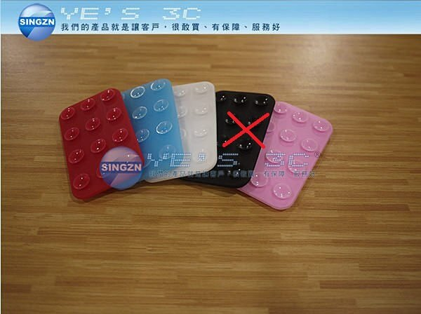 「YEs 3C」Kamera 佳美能 手機/行動電源/htc/samsung/iphone 吸盤式防滑墊 止滑墊 黏手機玻璃塑膠 有發票 yes3c