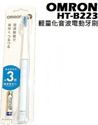 永大醫療~OMRON~HT-B223輕量化音波電動牙刷~1支特價499元~3支免運費
