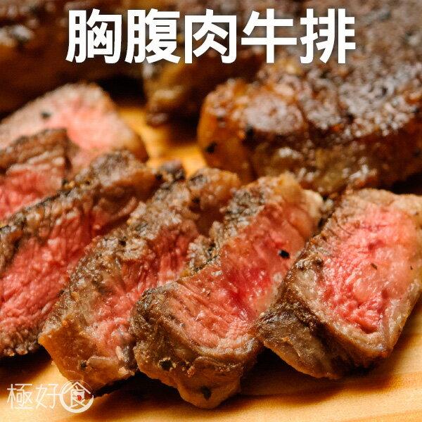 ❄極好食❄【美味實惠】胸腹肉牛排150g±10%包