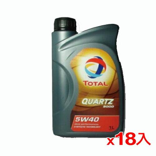 TOTAL 9000SM全合成機油1L (5W40)*18入(箱)【愛買】