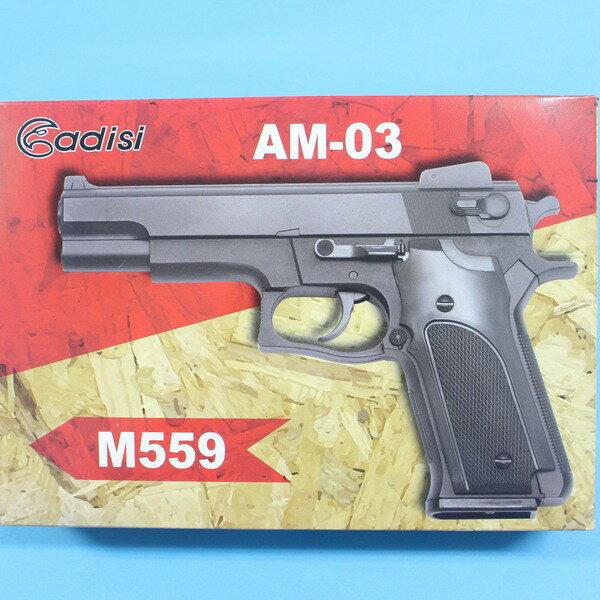 台灣製空氣BB槍 AM-03 空氣槍 M559 加重型玩具槍(黑色)/一支入{促450}~佳