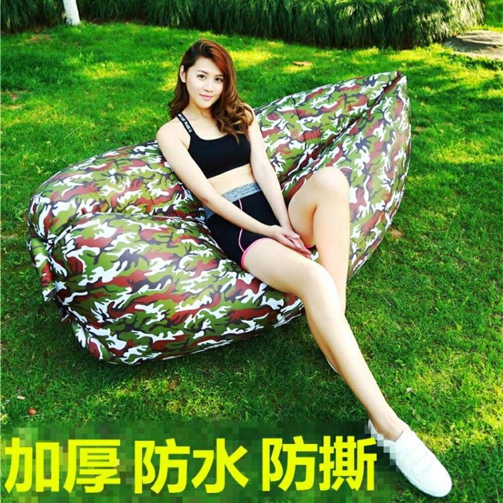 懶人充氣沙髮戶外充氣懶人沙髮便攜式睡袋LX 清涼一夏特價