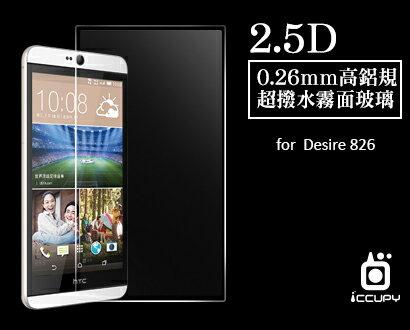 HTC DESIRE 826 0.26mm高鋁規超撥水霧面玻璃 - 限時優惠好康折扣