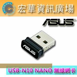 華碩科技 ASUS USB-N10 NANO N150/Wi-Fi/USB無線網卡/接收器