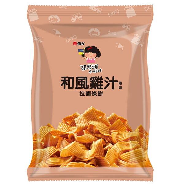 維力張君雅小妹妹和風雞汁拉麵條餅65g(15入)/箱【康鄰超市】