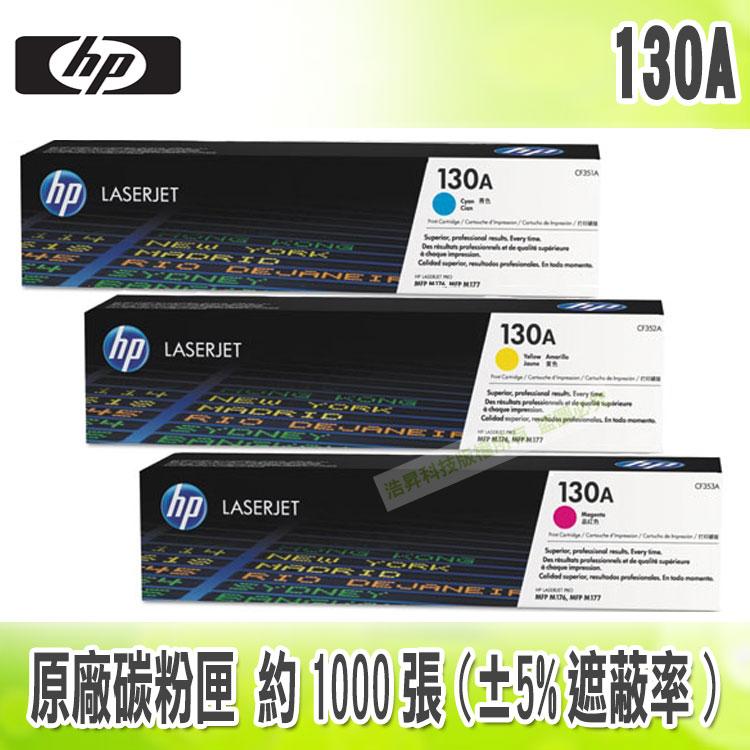 【浩昇科技】HP 130A / CF351A / CF352A / CF353A 原廠碳粉匣 適用M177/M176/M153