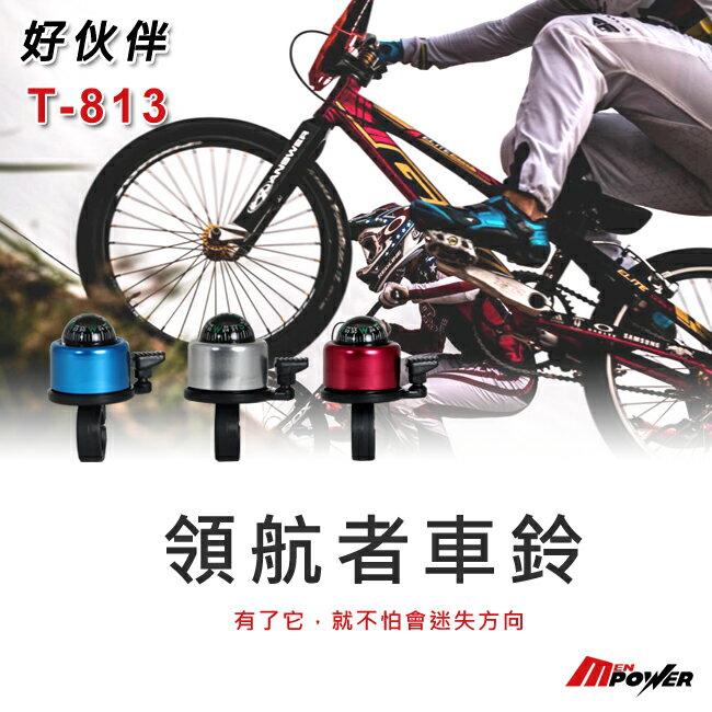 【禾笙科技】不挑色 好伙伴系列 T813 領航者車鈴 鋁合金 定位快速 台灣製造 T813
