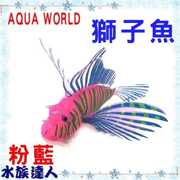 ~水族 ~~造景裝飾~水世界AQUA WORLD~lion fish 螢光粉藍色 獅子魚