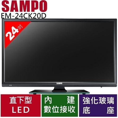 ★杰米家电☆SAMPO 声宝 24型LED液晶显示器 EM-24CK20D