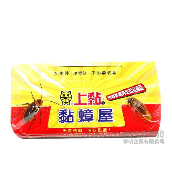 【珍昕】上黏黏蟑屋(10入)蟑螂屋捕蟲板台灣製造