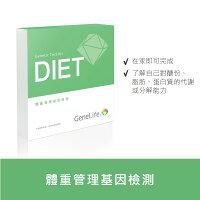日本 GeneLife 基因樂活 – 體重管理基因檢測 Diet-GeneLife基因樂活-3C特惠商品