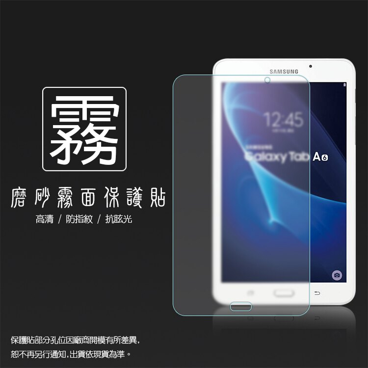 霧面螢幕保護貼 Samsung Galaxy Tab A 7吋 2016版 (Wifi版) 平板保護貼