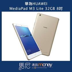 (免運+贈螢幕保護貼) 平板電腦 華為 HUAWEI MediaPad M3 Lite/32GB/8吋螢幕/指紋辨識/可擴充記憶卡【馬尼行動通訊】