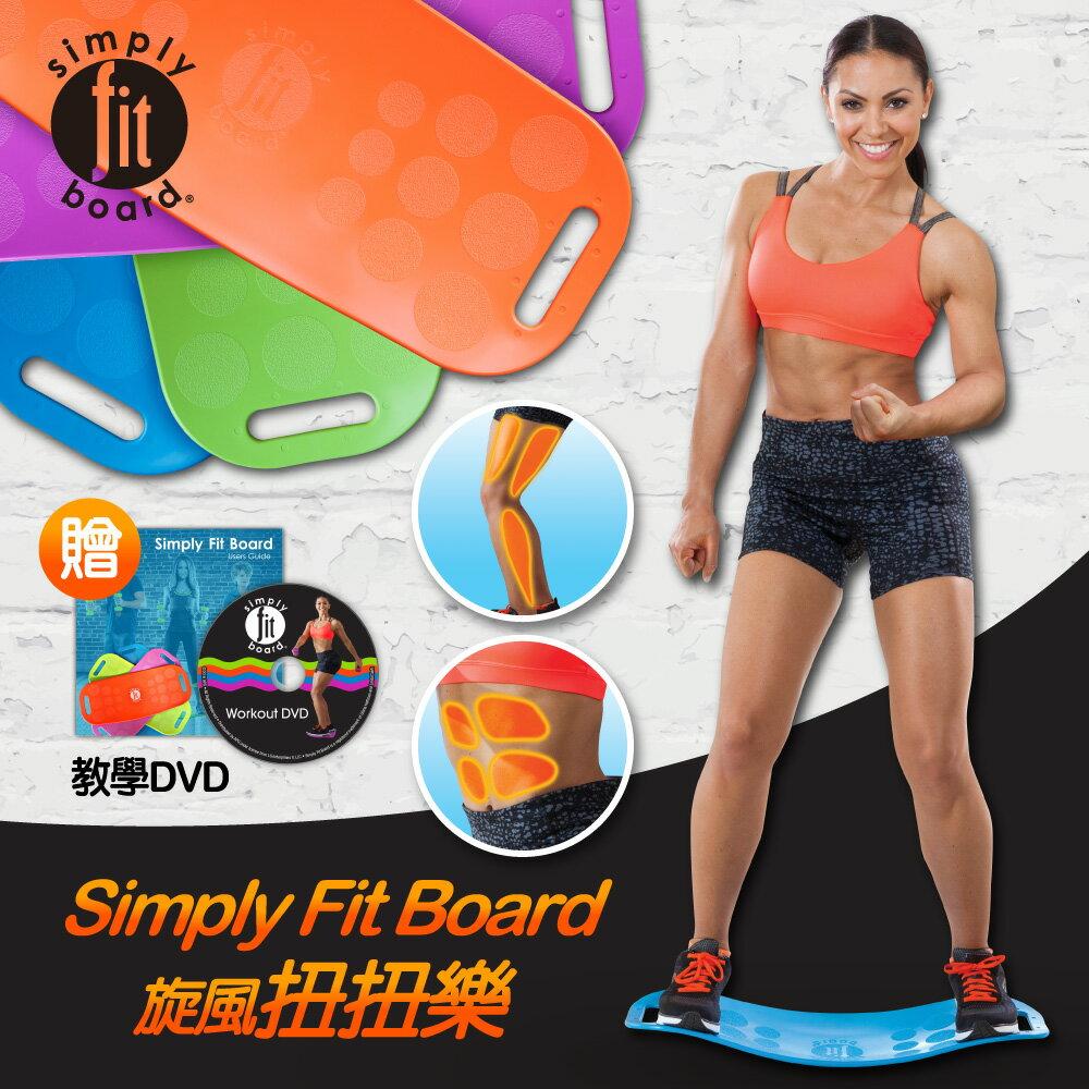 【Simply Fit Board】美國旋風塑身扭扭樂 平衡板 附贈DVD教學光碟&扭扭墊(洛克馬企業) 1