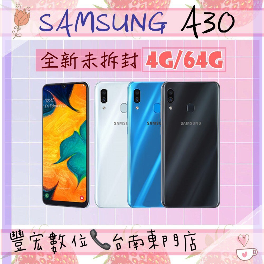 A30 三星 (4G/64G) 6.4吋 Samsung 全新空機 原廠正品 未拆封公司貨 保固一年【雄華國際】