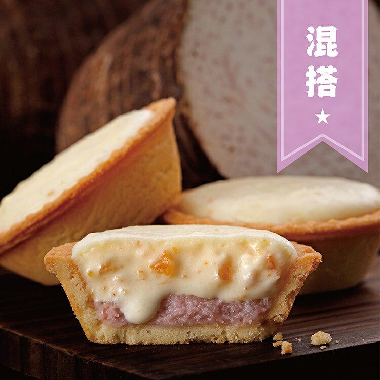 【安普蕾修Sweets】柚香芋泥起士塔 混搭組 (10入/盒)|團購 甜點 下午茶 中秋 禮盒 蛋糕|蛋奶素|