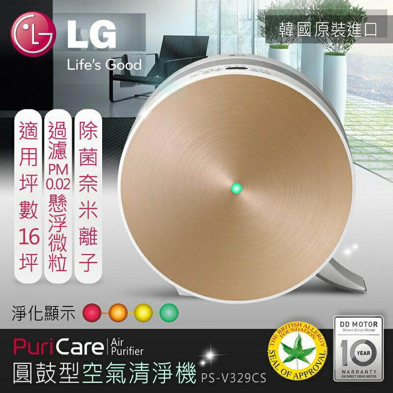 ~ 下殺~~LG樂金~圓鼓型空氣清淨機PS~V329CG^(金^) 韓國 ~加碼贈雙濾網^