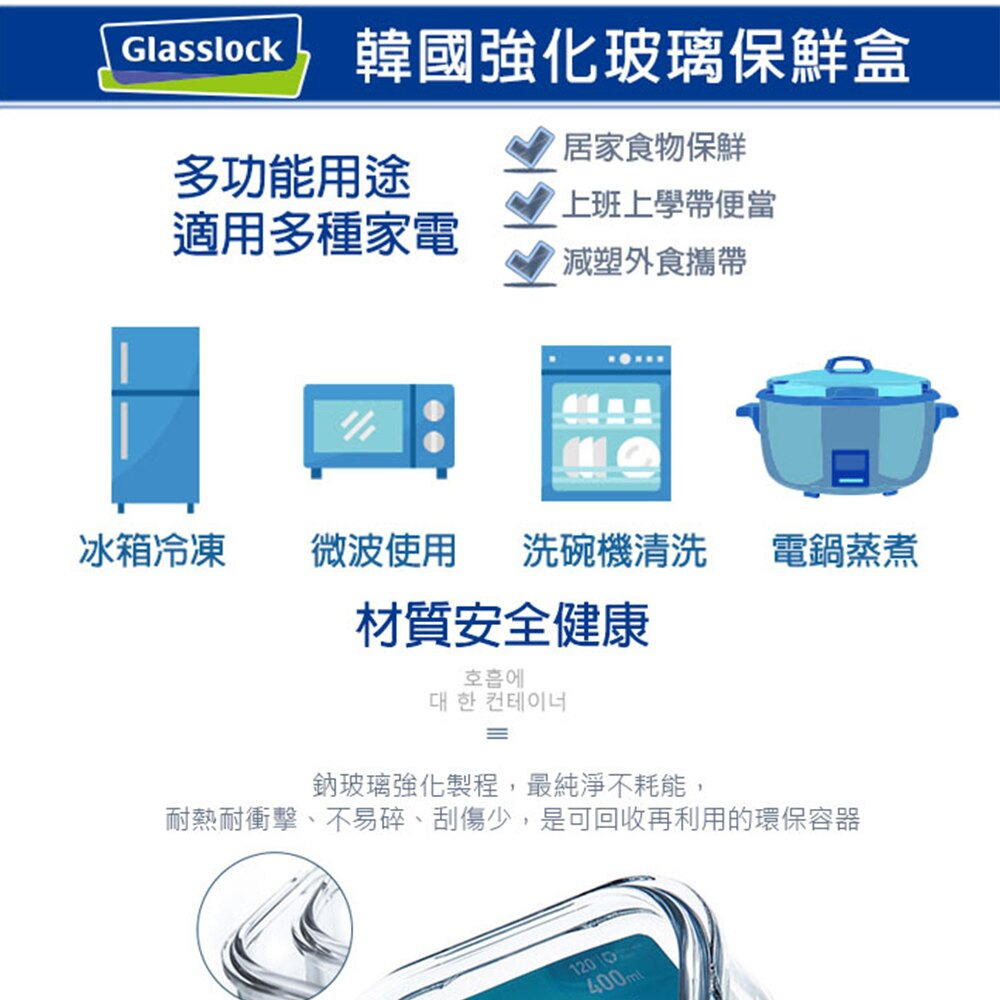 【店長推薦】Glasslock 強化玻璃保鮮盒 - 冰箱收納 9 件組/韓國製造/可微波/耐瞬間溫差120度/減塑餐盒/上班族學生帶飯 4