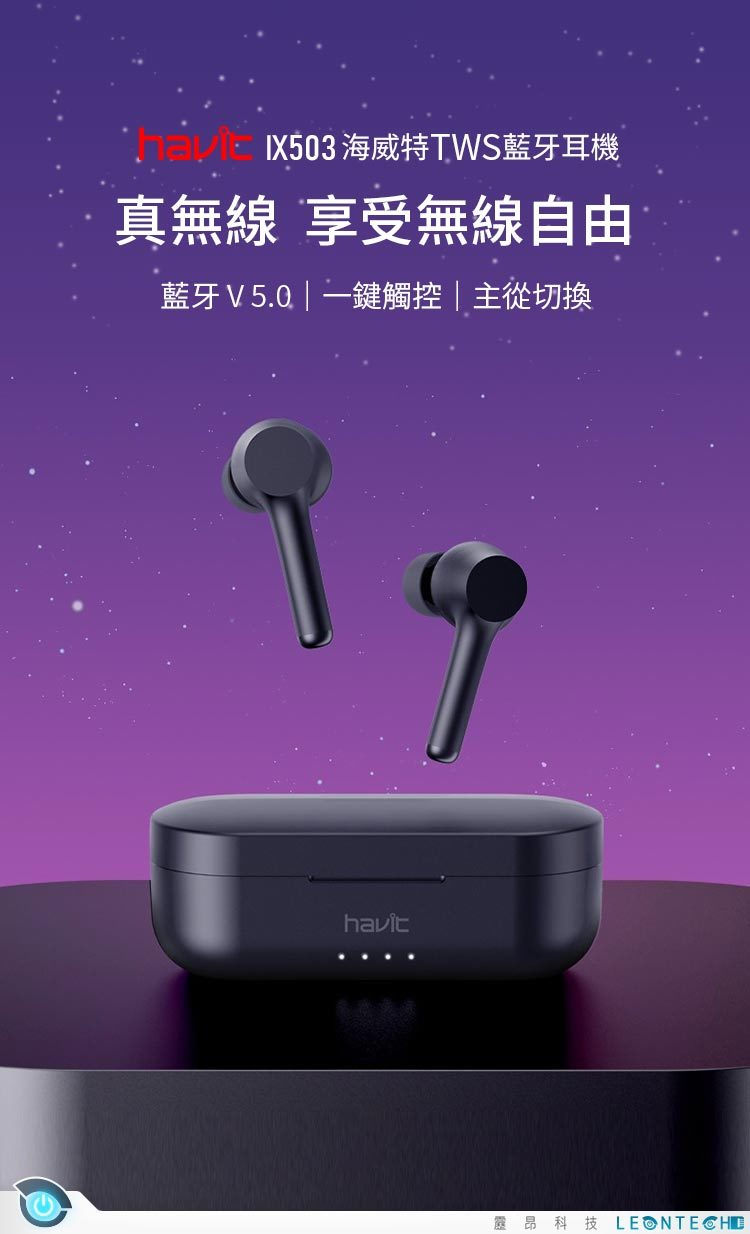 havit 海威特 IX503 雙耳5.0真無線藍牙耳機