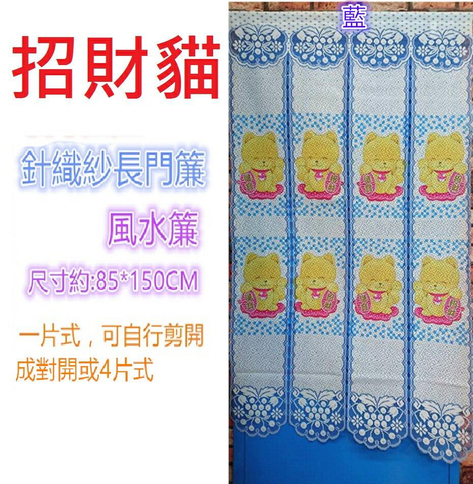 藍色四排招財貓長門簾日式針織紗門簾。一片式風水簾尺寸約85*150CM,一片式中間可自行剪開,不附桿