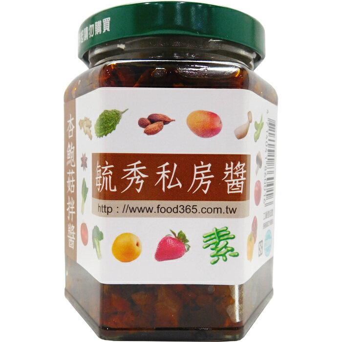 毓秀私房醬~杏鮑菇拌醬250g  罐