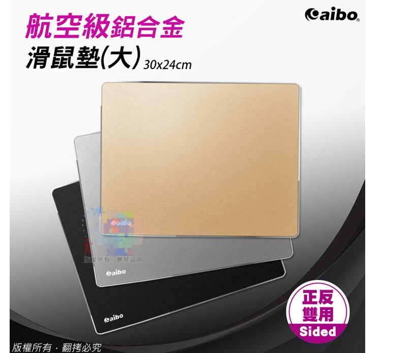 【鈞嵐】aibo 正反雙用鋁合金滑鼠墊-大(30X24X0.2cm) 辦公用品 電腦周邊 電玩周邊 滑鼠專用 MA-42