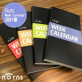 NORNS Nuts【吾人設計 Week Calendar週計畫】文創 手帳 管理 行事曆 筆記本