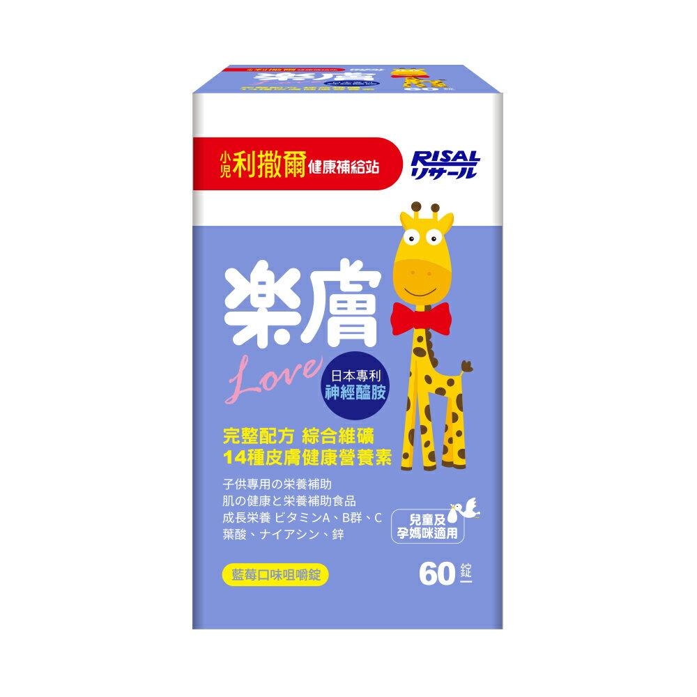 美生藥局|【小兒利撒爾】樂膚Love咀嚼錠 (60粒)