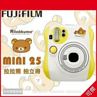 可傑 拍立得相機 MINI 25 拉拉熊 懶懶熊 Rilakkuma 限量版+送泡泡拉拉熊底片 平行輸入 一年保固