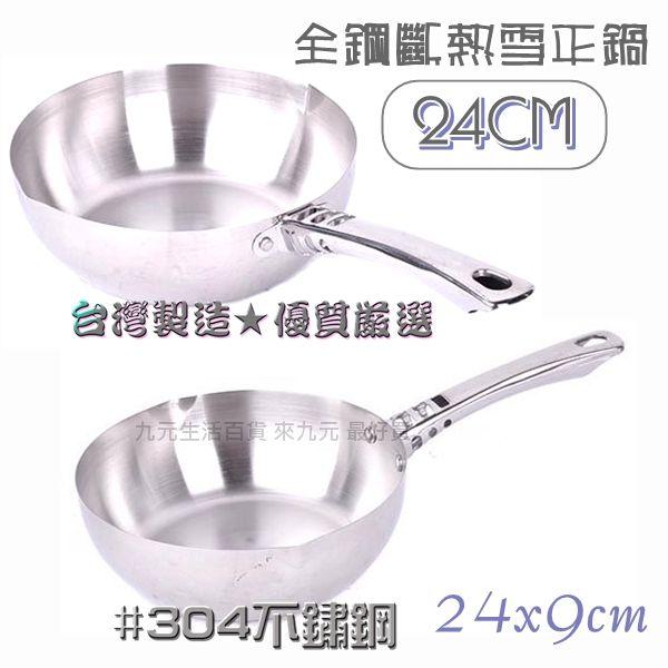 【九元生活百貨】全鋼斷熱雪平鍋/24cm #304不鏽鋼 牛奶鍋 單柄鍋