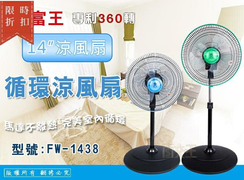【尋寶趣】14吋超靜音360度循環涼風扇 風量大 電扇 台灣製 立扇 涼扇 工業扇 馬達不發熱 高風速低噪FW-1438