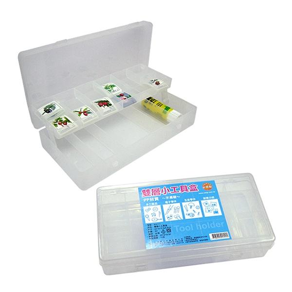 W.I.P雙層工具盒分類盒集郵整理盒零件收納盒(W2111)