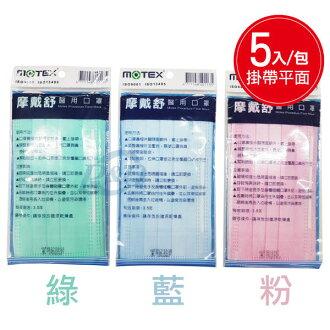 專品藥局 摩戴舒 醫用口罩 掛帶平面型 5入/包 粉/藍/綠 3色可選擇