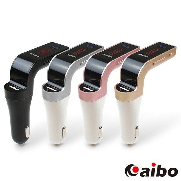 aibo車用藍牙音樂播放器無線藍芽接收器FM調頻發射器USB車充電器藍牙接收器藍芽傳輸器