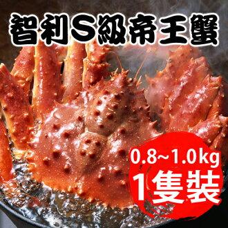 【台北濱江】智利S級帝王蟹(0.8~1.0kg/1隻)