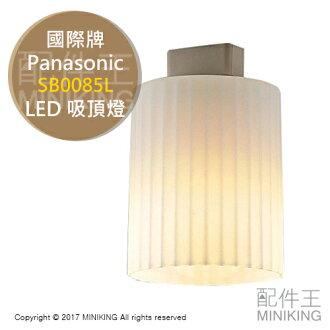 【配件王】日本代購 Panasonic 國際牌 SB0085L 吸頂燈 LED燈 玄關 走廊 另 HH-CA1033A