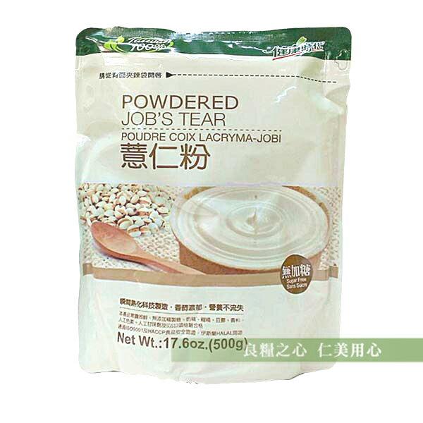 健康時代  薏仁粉(500g/袋)_無糖