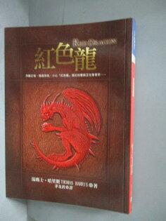【書寶二手書T1/翻譯小說_MNR】紅色龍_湯瑪士,哈理斯,茅及銓