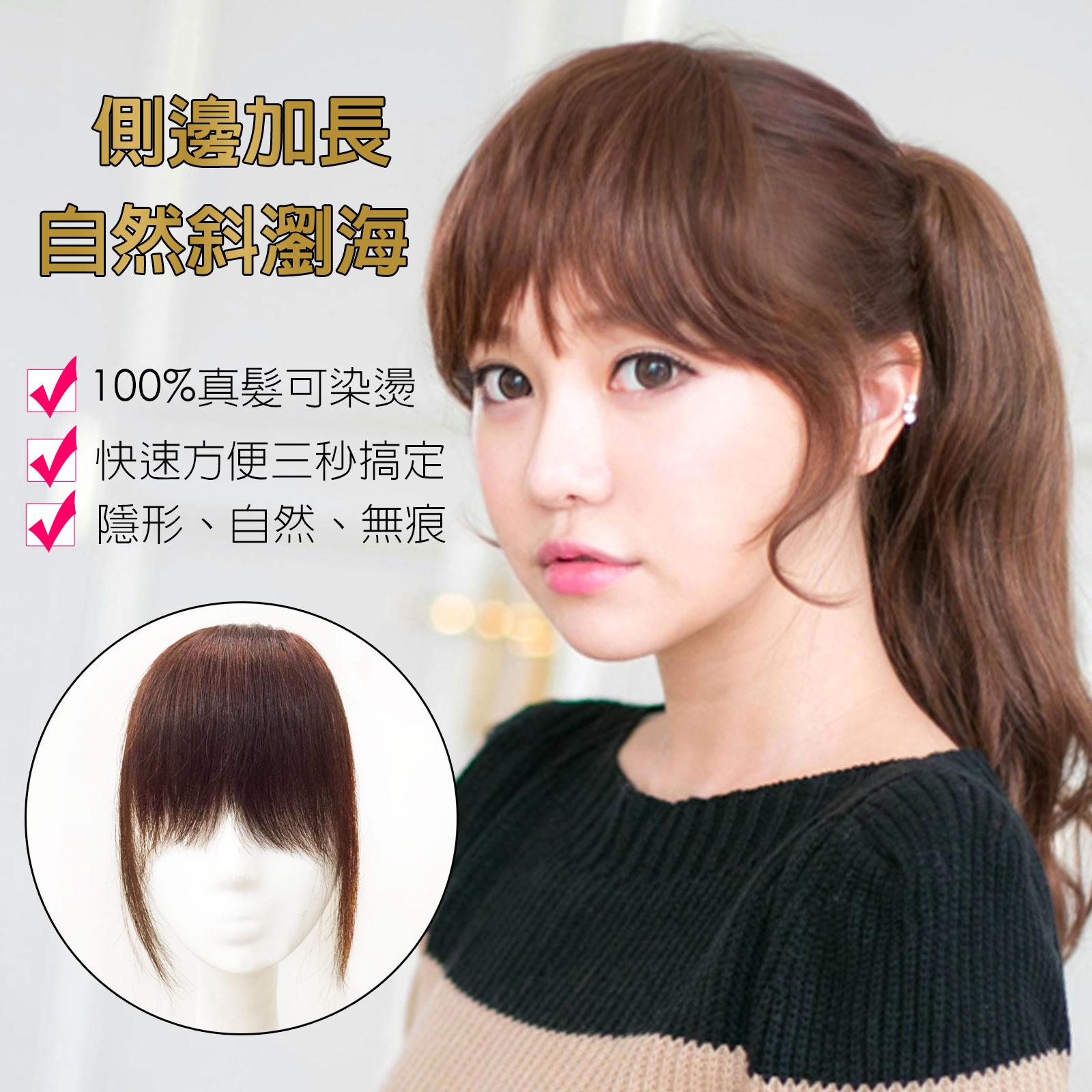 真髮。超薄隱形邊 自然斜瀏海髮片 減齡造型 100%真髮【RT30】☆雙兒網☆